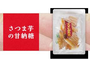 さつま芋の甘納糖