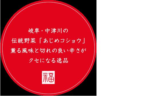岐阜・中津川の伝統野菜「あじめこしょう」薫る風味と切れの良い辛さがクセになる逸品
