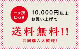 一ヶ所につき10,000円以上お買い上げで送料無料!